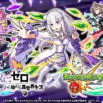 モンスト、TVアニメ『Re:ゼロから始める異世界生活』との初コラボを10月4日(月)より開催決!