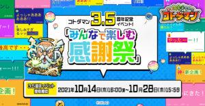 コトダマン3.5周年記念イベント 「みんなで楽しむ感謝祭」開催!3.5周年記念マルチ召喚や!「虹のコトダマ」合計最大10,000個がもらえるイベントも登場