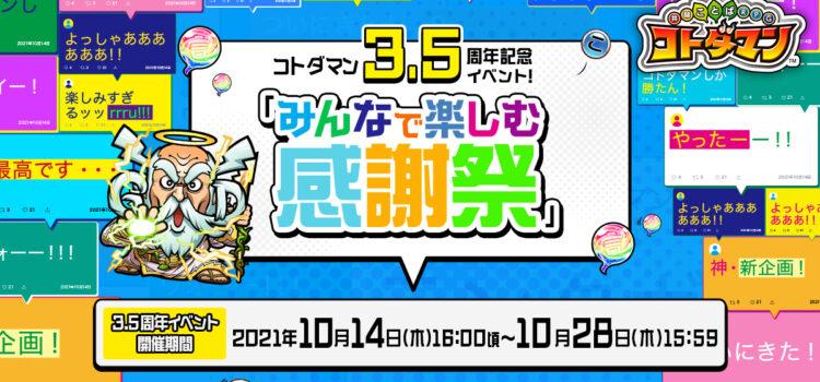 コトダマン、3.5周年記念イベントを10月14日より開催!本日よりティザーもサイトオープン