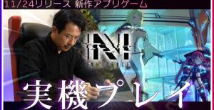 アソビモ、新作アプリ「エヌ・イノセンス」の応援大使「杉田智和さん」によるプレイ動画を公開!さらに声優陣のサインが当たるキャンペーンも開催